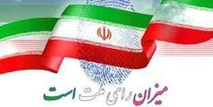 جزئیات برگزاری انتخابات ۲۸ خرداد ۱۴۰۰ +جدول