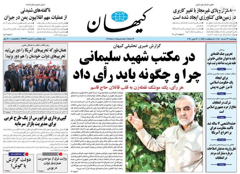 صفحه نخست روزنامههای چهارشنبه ۲۶ خرداد