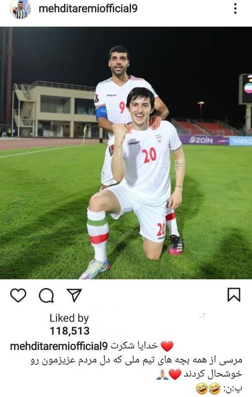 پست اینستاگرامی طارمی بعد از پیروزی مقابل عراق