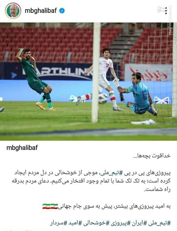 پیام قالیباف به تیم ملی فوتبال ایران
