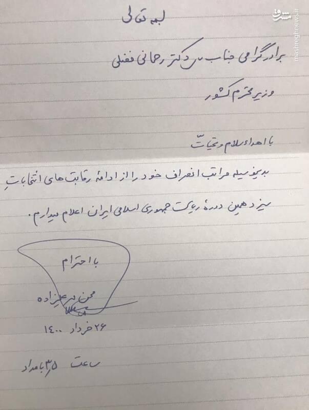آخرین خطای مهرعلیزاده در انتخابات ۱۴۰۰