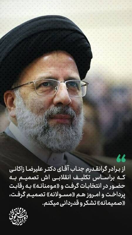 پیام آیتالله رئیسی خطاب به علیرضا زاکانی پس از کنارهگیری از انتخابات