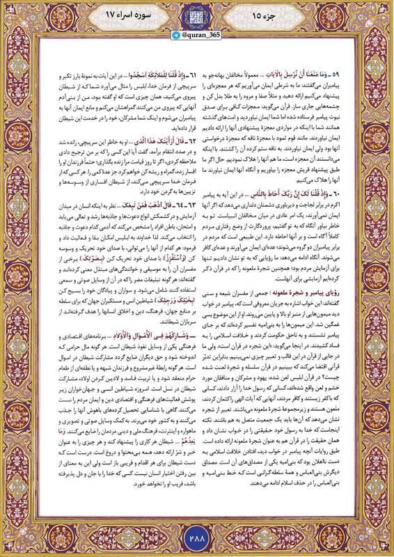 """شروع صبح با """"قرآن کریم""""؛ صفحه ۲۸۸+صوت"""
