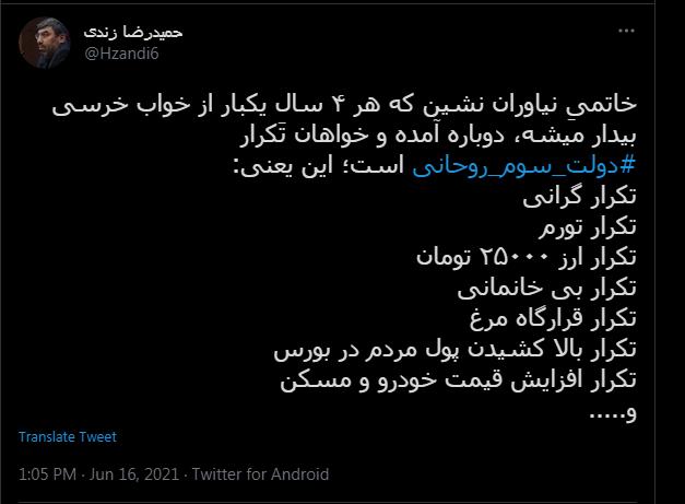 دولت روحانی رو تکرار نکنیم