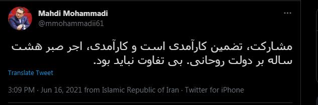 اجر ۸ سال صبر بر دولت روحانی!
