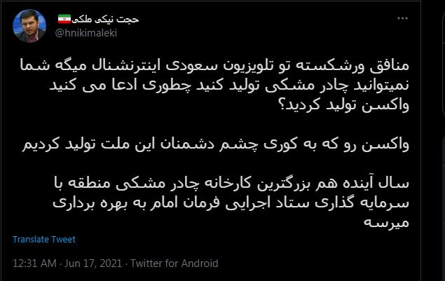 خبر خوش جدید ستاد اجرایی فرمان امام