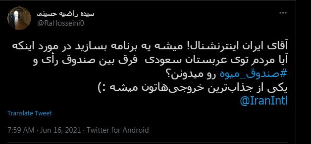 درخواست یک کاربر از شبکه ایران اینترنشنال