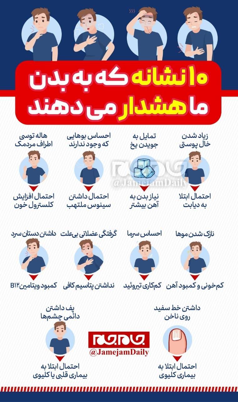۱۰ نشانه که به بدن ما هشدار میدهند