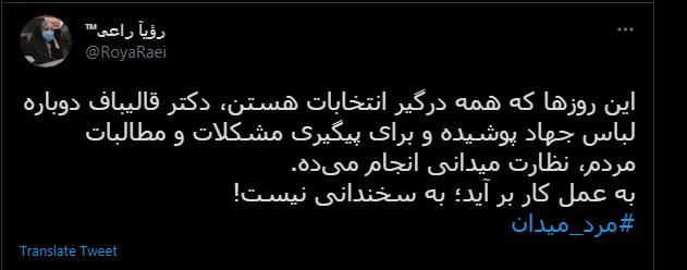 قالیباف و دوباره لباس جهاد+ عکس