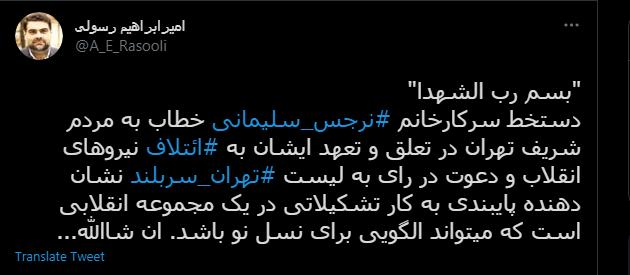 دستخط نرجس سلیمانی درباره لیست ایران سربلند