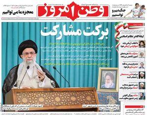 عکس/ صفحه نخست روزنامههای پنجشنبه ۲۷ خرداد