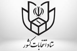 ستاد انتخابات نمایه