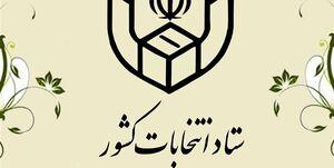 اطلاعیه شماره ۲۰ ستاد انتخابات: آغاز فرآیند اخذ رای از ساعت ۷ صبح جمعه
