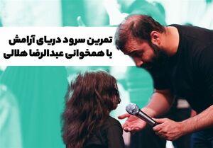 فیلم/ تمرین سرود دریای آرامش با همخوانی عبدالرضا هلالی