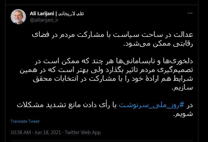 لاریجانی: با رای دادن مانع تشدید مشکلات شویم