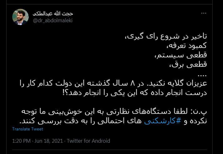 درخواست حجت الله عبدالملکی از دستگاه های نظارتی