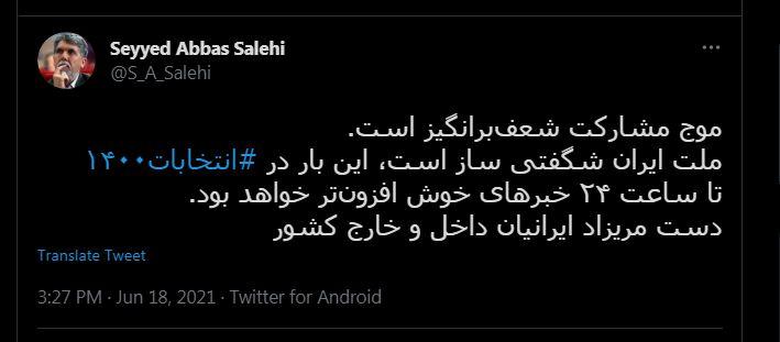 شعف وزیر ارشاد از موج مشارکت