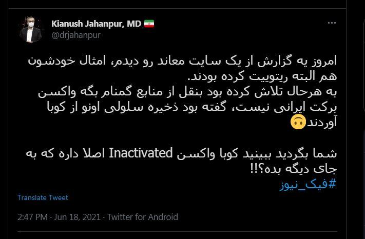 تکذیب یک دورغپردازی دیگر درباره واکسن ایرانی کرونا