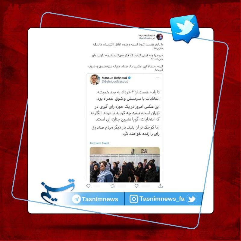 گاف وحشتناک مسعود بهنود +عکس