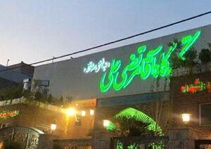 فیلم/ صندوق رایگیری در هیئت معروف تهران