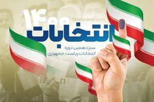 عکس/ صف طولانی رای دهندگان در اسلامشهر