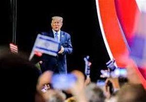ترامپ: یهودیان آمریکا، اسرائیل را دوست ندارند