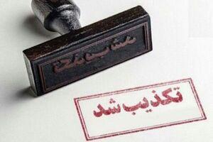 دستگیری فردی با ۱۶۰۰ شناسنامه در بهارستان صحت ندارد