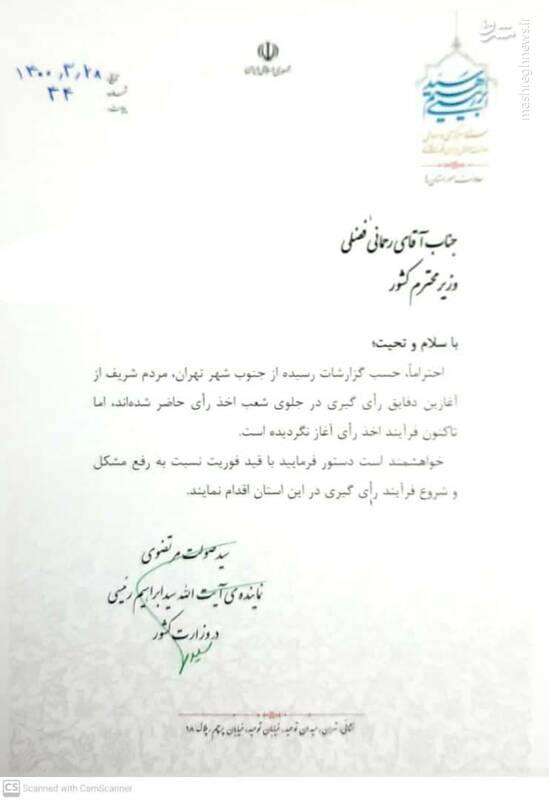 نامه ستاد رئیسی درباره آغاز نشدن فرآیند رایگیری در جنوب تهران