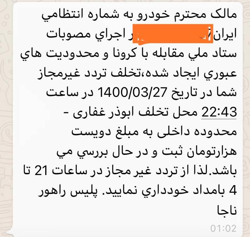 شهروندان نگران پیامکهای ارسالی جریمه نباشند