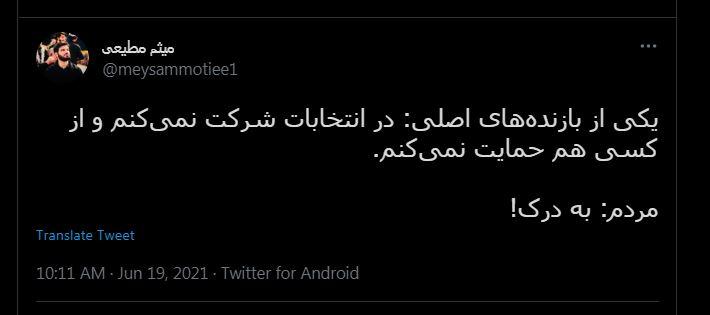 کنایه میثم مطیعی به احمدی نژاد