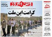 صفحه نخست روزنامههای کشور پس از انتخابات ریاست جمهوری