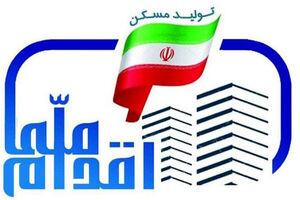 ابلاغ آییننامه اجرایی طرح ملی مسکن به وزارت راه