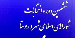 اسامی منتخبان شورای اسلامی شهر آرادان اعلام شد