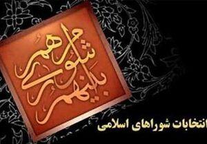 نتایج نهایی شورای اسلامی شهر هویزه و رفیع اعلام شد