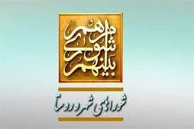 منتخبان شوراها در ۴ شهر شهرستان جم