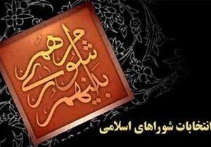 نتایج انتخابات شورای شهر یزد اعلام شد