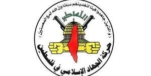 جنبش جهاد اسلامی فلسطین پیروزی رئیسی در انتخابات را تبریک گفت