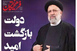 عکس/ دولت بازگشت امید