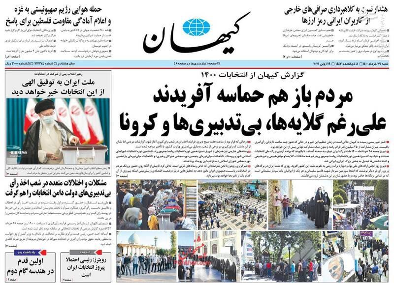 عکس/ تیتر یک کیهان در روز پس از انتخابات ۱۴۰۰