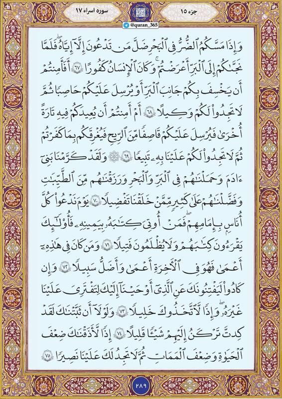 """شروع صبح با """"قرآن کریم""""؛ صفحه ۲۸۹+صوت"""