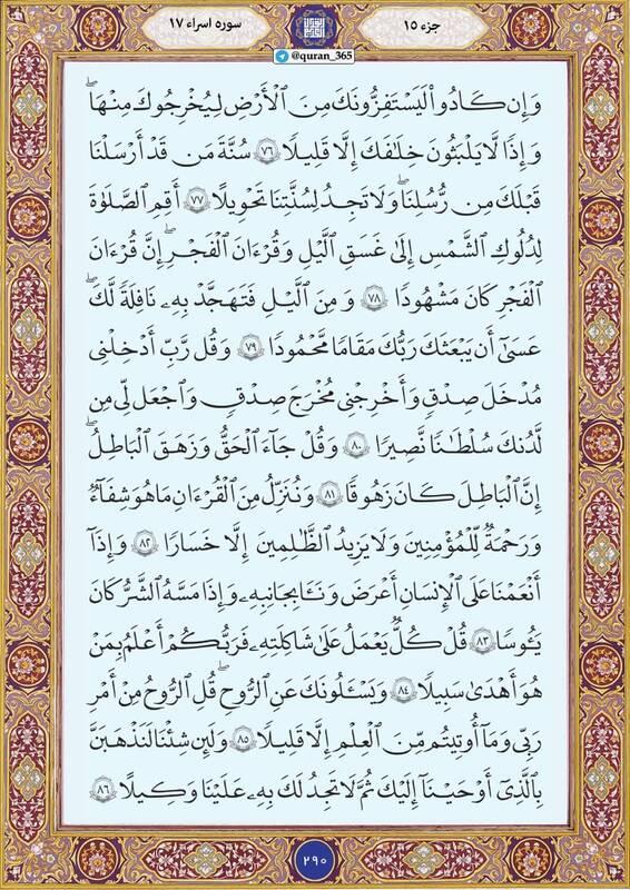 """شروع صبح با """"قرآن کریم""""؛ صفحه ۲۹۰+صوت"""