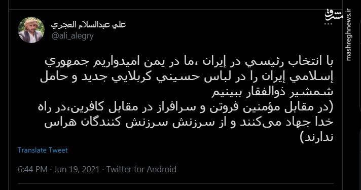 نظر یک کاربر یمنی توییتر درباره پیروزی رئیسی