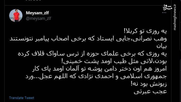 عجب عبرتی داشت ماجرای اون دختر و احمدی نژاد