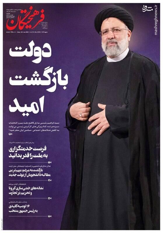 عکس / دولت بازگشت امید