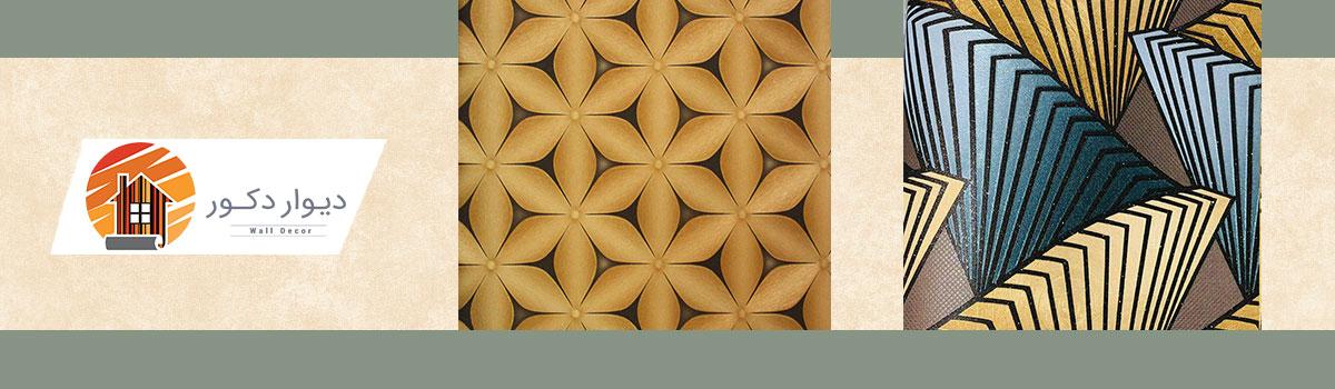 کاغذ دیواری ارزان و با کیفیت: دیوار دکور