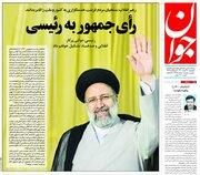 عکس/ صفحه نخست روزنامههای یکشنبه ۳۰ خرداد