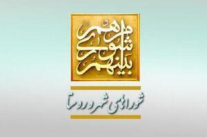 اسامی منتخبان شورای شهر گلسار اعلام شد