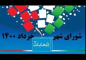 اسامی راه یافتگان به شورای شهر کوت عبدالله