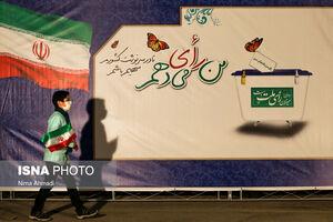 اعلام نتایج انتخابات شوراهای شهر خسروشاه