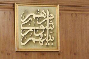 اسامی منتخبان شورای اسلامی شهر زاهدان اعلام شد